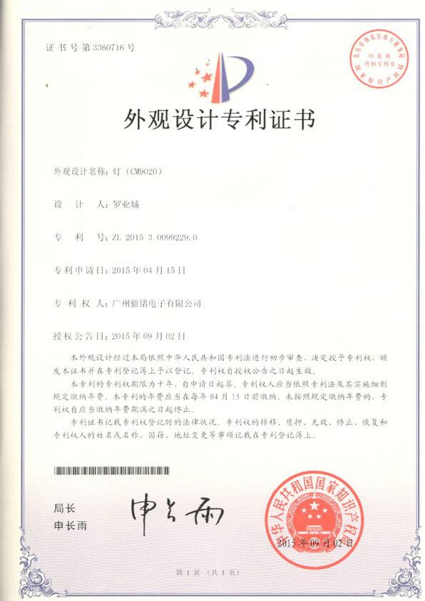 Apperance Design Patent certificate